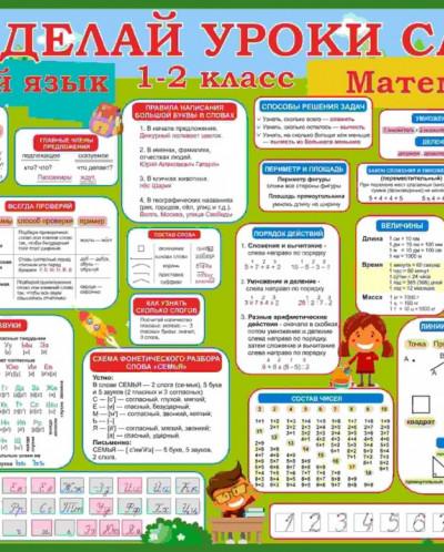 Русский-математика 1-2 класс