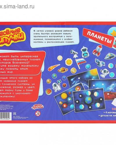 "Игра на липучках, контруктор ""Планеты"" 3D"