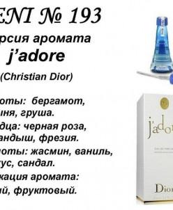193 аромат направления J`adore (Christian Dior) (100 мл)