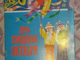 День рожденья Октября Худ. Трубкович 1988