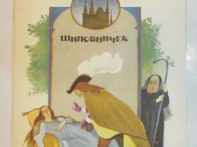 Братья Гримм Шиповничек Худ. Чапля 1991
