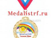 """Медаль """"Выпускник Детского сада"""" солнышко"""