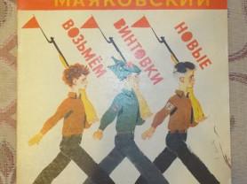 Маяковский Возьмем винтовки новые Худ. Лосин 1973