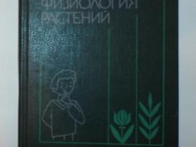 Артамонов Занимательная физиология растений