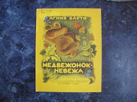Барто Медвежонок-невежа Чижиков