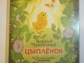 Чуковский Цыпленок Худ. Шеварева (книга на картон)