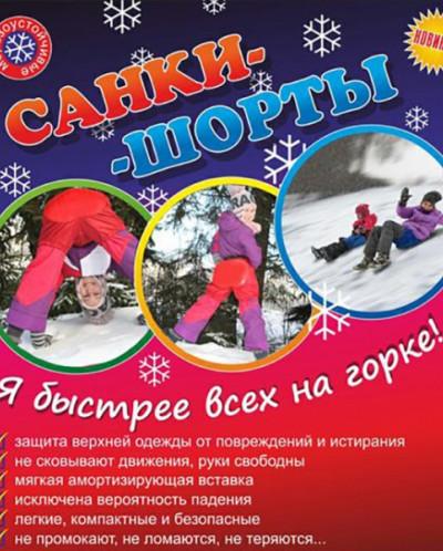 САНКИ-ШОРТЫ 2 В 1 КРАСНЫЕ, РАЗМЕР 11-15 ЛЕТ