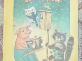 Белозеров Загадки Худ. Карпенко 1987