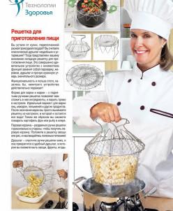 """Решетка для приготовления пищи """"Шеф Баскет"""" (Cooking net Che"""