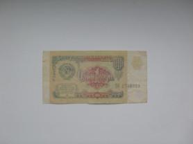 Банкнота 1 Рубль 1991 год СССР