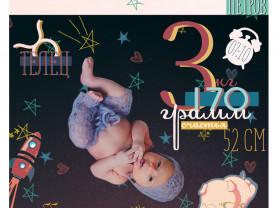 Метрики для вашего малыша, или другие постеры