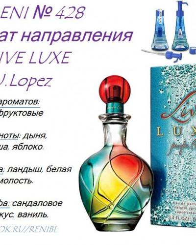 428 аромат направления Live Luxe (Jennifer Lopez) (100 мл)