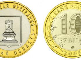 Монета 10 Рублей 2005 год Тверская Область ММД