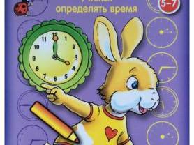 Калейдоскоп игр и заданий: Учимся определять время