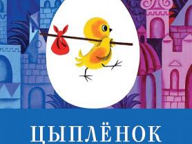 Мошковская Цыпленок шел в Куд-кудаки Худ. Хайкин