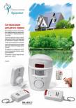 Сигнализация для дачи и гаража (Intruder alarm)