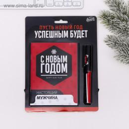 Набор «Настоящий мужчина», 2 предмета: ручка, блокнот 32 л