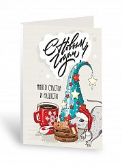"""Мини-открытка с шоколадом """"С Новым годом (крыска)"""" (1 плитка"""