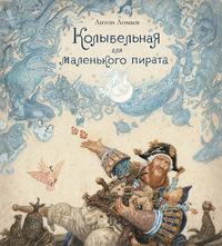 Колыбельная для маленького пирата (иллюстр. А. Ломаева)