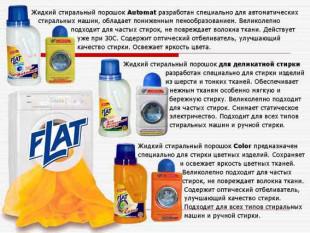 """FLAT жидкий порошок для стирки """"Автомат""""500г"""