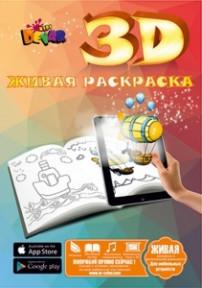"ЖИВАЯ РАСКРАСКА 3D ""МАЛЫШАМ"""