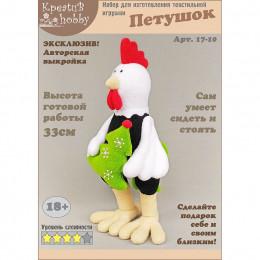 """Набор для изготовления игрушки «Петушок"""" с елочкой"""