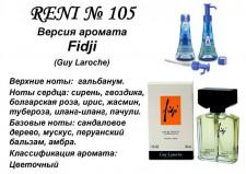 женские 105