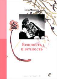 Вещность и вечность (2-е издание)