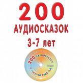200 аудиосказок 3-7 лет, CD