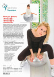 Мяч для фитнеса «ФИТБОЛ-65» с насосом (Fitness Ball 65 сm wi