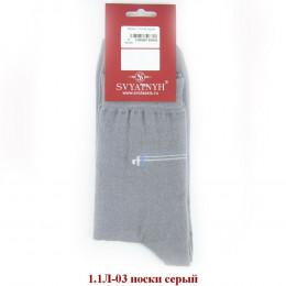 1.1Л-03 носки серый