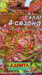 Салат 4 сезона