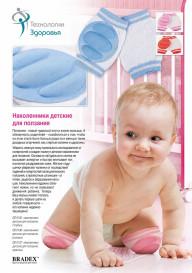 Наколенники детские для ползания голубые (baby thicken spong