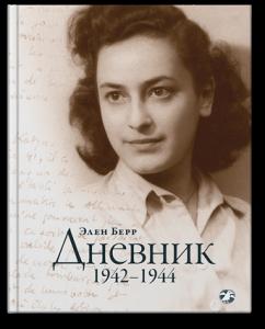 Дневник. 1942–1944
