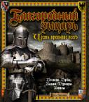 Благородный рыцарь (серия Тайны и сокровища)