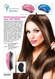 Расческа для распутывания волос «НОУ ТЭНГЛЗ» 12х8см