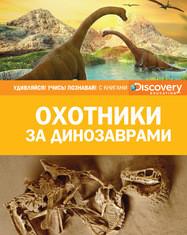Охотники за динозаврами (Discovery Education)