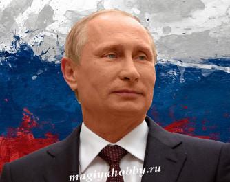 Алмазная живопись - мозаика.В.В.Путин