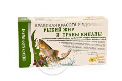 Капсулы рыбий жир и травы кинаны