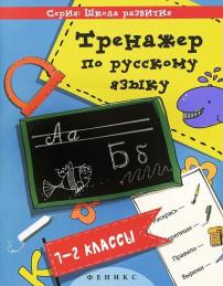 Тренажер по русскому языку: 1-2 классы