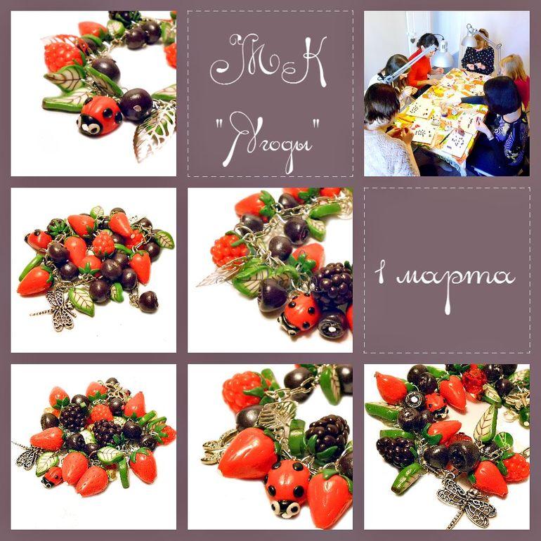 А мы  ягоды лепили!)