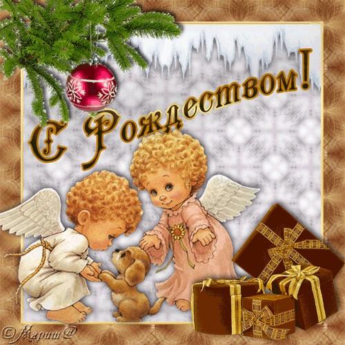 Рождество  Христово!