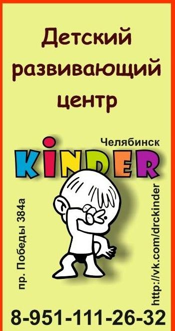 Конкурс  в  Челябинске!