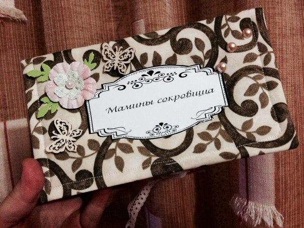 коробочки  мамины  сокровища