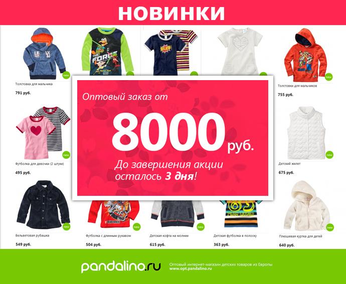 Оптовый Сайт Одежды