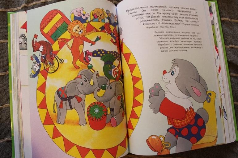 Книга Мечта о Том Самом Зайке