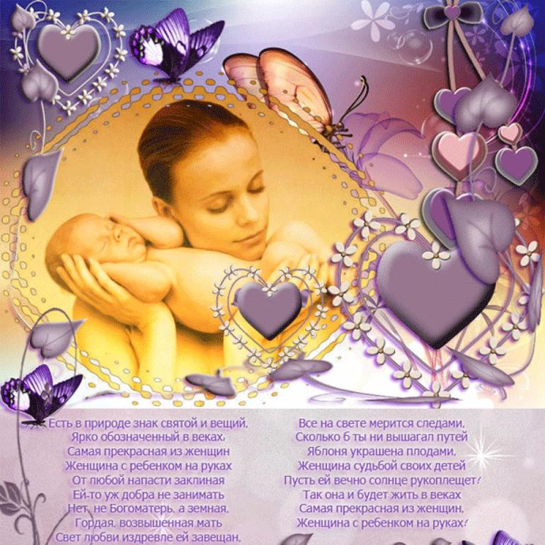 Поздравление матери в день матери в стихах