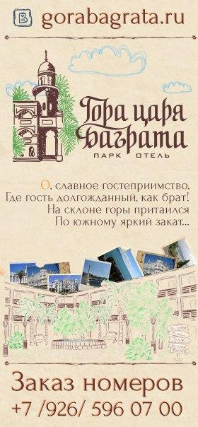 Отдых в Абхазии - парк-отель