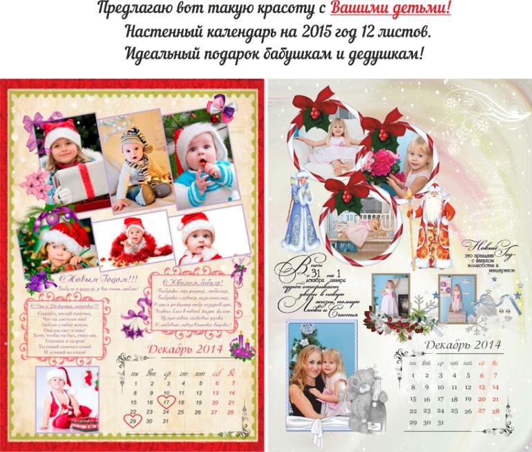 Календарь подарков ру 53