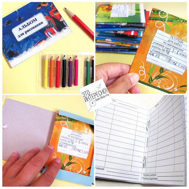 Как сделать дневник своими руками из тетради для школы